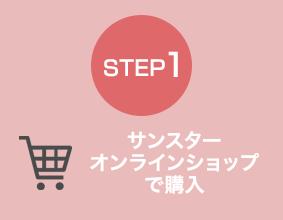 【STEP1】サンスターオンラインショップで購入