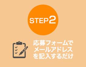 【STEP2】応募フォームでメールアドレスを記入するだけ