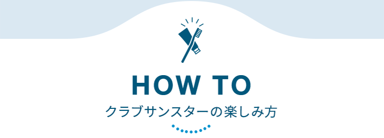 HOW TO クラブサンスタの楽しみ方